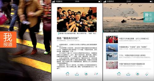 Aplicación IFocus de Xinhua