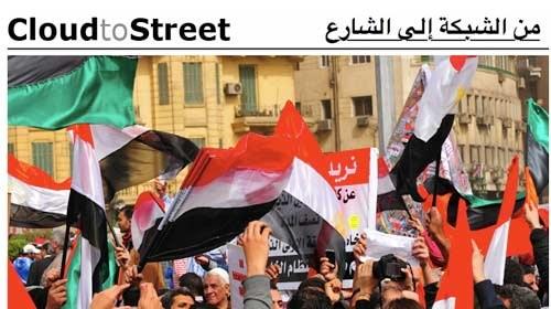 La nueva cara de las noticias: mapas y HTML5 en la primavera árabe