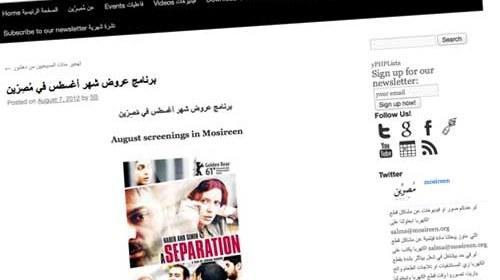 The Mosireen: cineastas y periodistas ciudadanos unidos por la justicia social en Egipto