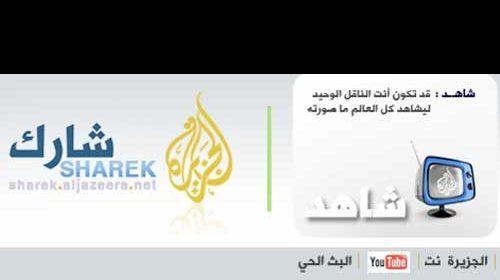 Qatar: Al Jazeera lanza un proyecto de periodismo ciudadano