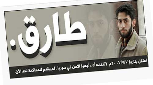 El blogger sirio Tariq Baiasi puesto en libertad tras 3 años de cárcel