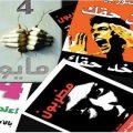 """""""Egipto en la encrucijada … 2008"""": Persecución a los bloggers egipcios"""