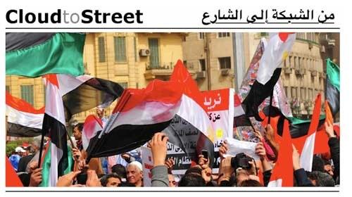 #CloudtoStreet: crowdsourcing y activismo en favor del cambio político en #Egipto