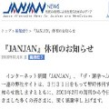 JANJAN: Periodismo ciudadano desde Japón