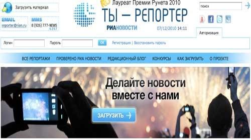 Rusia afianza su apuesta por el periodismo ciudadano en el World Summit Award Mobile 2010