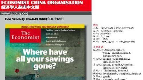 """""""The Eco Team"""": Un equipo ciudadano que traduce al chino The Economist"""