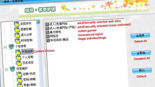 El gobierno chino exige a los fabricantes de ordenadores la instalación de un software para la censura