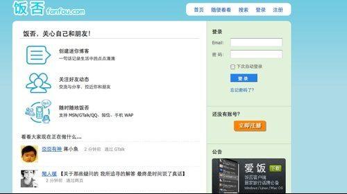 Dao-que: microblogueo en China