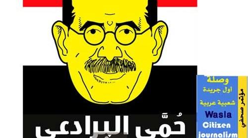Un periódico ciudadano árabe editado por bloggers y activistas