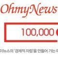 OhmyNews busca fondos entre sus lectores para salvarse de la crisis
