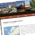 La blogosfera Serbia reivindica la apertura de los medios de comunicación tradicionales