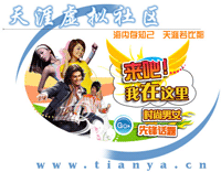 Google adquiere una participación en Tianya.cn