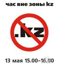 Llamada al boicot del dominio .kz
