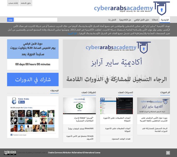 |Cyber Arabs Online Academy