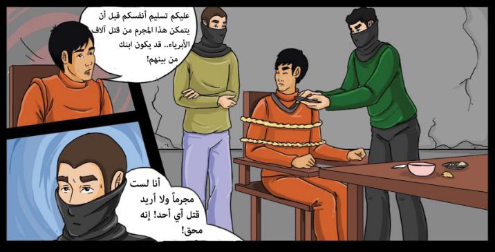 Naji Jerf o cómo utilizar el cómic para combatir al Estado Islámico